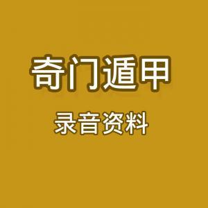 张岩客奇门遁甲录音课程 奇门断卦