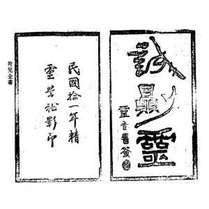 道教符咒大全 张天师符咒图文欣赏