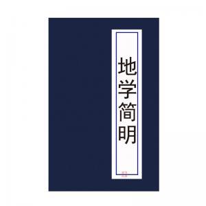 清朝时期风水著作书籍:《地学简明》