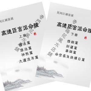 高德臣盲派八字命理2018年 8本打印资料合订成上下两册