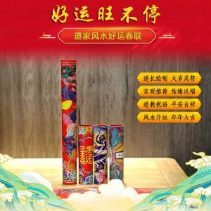 2021辛丑牛年 精品道家好运风水春联 春节对联福字!